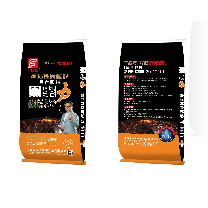黑聚力复合肥料 20-10-10 40公斤